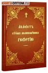 Акафист святым мученицам Вере, Надежде, Любви и Софии. Церковно-славянский шрифт