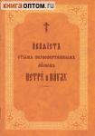 Акафист святым первоверховным апостолам Петру и Павлу. Церковно-славянский шрифт