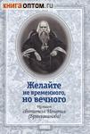 Жизнь и житие святителя Луки Войно-Ясенецкого архиепископа и хирурга. М. А. Поповский