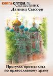 Прогулка протестанта по православному храму. Священник Даниил Сысоев