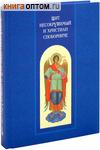 Щит несокрушимый и христиан споборниче. Цвет в ассортименте
