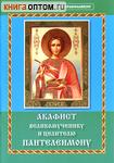 Акафист великомученику и целителю Пантелеимону. Цвет в ассортименте