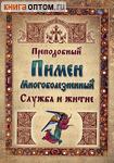 Собрание творений в 7-и томах. Святитель Игнатий Брянчанинов