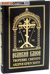 Великий канон. Творение святого Андрея Критского. С параллельным русским переводом