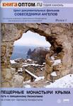 Диск (DVD) Пещерные монастыри Крыма. Путь к  священному безмолвию