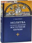 Молитва согласно преданию Восточной Церкви. О. Томаш Шпидлик
