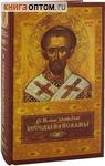 Беседы на псалмы. Святитель Иоанн Златоуст