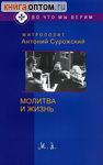 Молитва и жизнь. Митрополит Антоний Сурожский