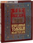 Православный толковый молитвослов. Русский шрифт