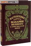 Наставления святого Макария Великого о христианской жизни