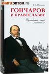 Гончаров и Православие. Духовный мир писателя. В. И. Мельник