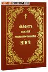 Акафист святой равноапостольной Нине. Церковно-славянский шрифт