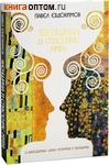 Женщина и спасение мира. О благодатных дарах мужчины и женщины. Павел Евдокимов