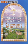 Защити свой дом от зла. От болезней души и тела. Книга 2. Евгений Гончаров
