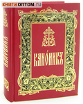 Канонник. Церковно-славянский шрифт