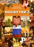 Лоскутки - 2. Протоиерей Всеволод Чаплин