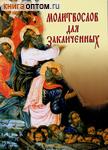 Православный молитвослов для заключенных. Русский шрифт