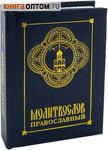 Молитвослов православный. Карманный формат. Русский шрифт