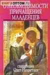 О необходимости причащения младенцев. Священник Олег (Нецветаев).