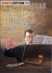 Сочинения. Гармонизации. Переложения. Комплект с CD-диском. Е. Кустовский