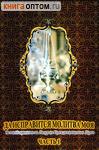 Да исправится молитва моя. Великий прокимен на Литургии Преждеосвященных Даров. Часть 1