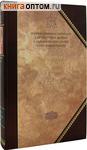 Полное собрание творений святых отцов. Том 2. Святитель Григорий Богослов. Творения. Книга 2