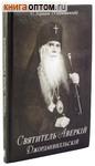 Святитель Аверкий Джорданвилльский. О. Германъ (Подмошенский)