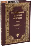 Сокровищница духовной мудрости. Антология святоотеческой мысли. Том ХI