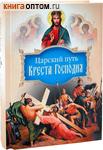 Царский путь Креста Господня, вводящий в Жизнь Вечную. Святитель Иоанн Максимович (Тобольский)