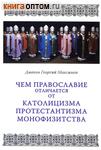 Чем Православие отличается от католицизма, протестантизма, монофизитства. Диакон Георгий Максимов