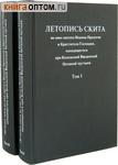Летопись скита во имя святого Иоанна Предтечи и Крестителя Господня, находящегося при Козельской Введенской Оптиной пустыни. Комплект в 2-х томах