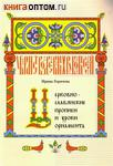 Церковно-славянские прописи и уроки орнамента. Ирина Горячева