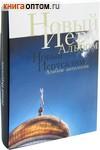 Новый Иерусалим. Альбом-антология. Футляр