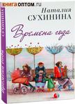 Времена года. Наталия Сухинина