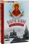 Покров Божий над Россией. Сост. архимандрит Наум (Байбородин)