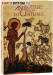 Животные рядом со святыми. Протоиерей Константин Буфеев