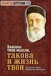 Каковы твои мысли, такова и жизнь твоя. Поучения старца Фаддея Витовницкого. В ассортименте