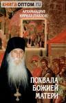 Похвала Божией Матери. Архимандрит Кирилл (Павлов)