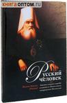 Русский человек. Апостол северных народов святитель Иннокентий, митрополит Московский. Игумен Максим (Рыжков)