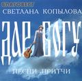 Диск (CD) Дар Богу. Песни-притчи. Светлана Копылова