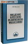 Введение в русскую религиозную философию. Л. И. Василенко