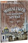 Монастыри Московского Кремля. А. А. Воронов