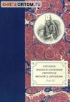 Летопись жизни и служения святителя Филарета (Дроздова) Том III