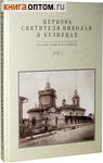 Церковь Святителя Николая в Кузнецах. История храма и его прихода. Том 1