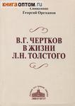 В. Г. Чертков  в жизни Л. Н. Толстого. Священник Георгий Ореханов