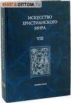 Искусство христианского мира. Сборник статей VIII