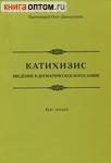 Катихизис. Введение в догматическое богословие. Протоиерей Олег Давыденков. Курс лекций