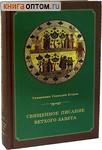 Священное Писание Ветхого Завета. Курс лекций. Священник Геннадий Егоров