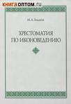 Хрестоматия по иконоведению. М. А. Ходаков