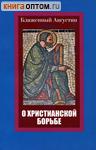 О христианской борьбе. Блаженный Августин
